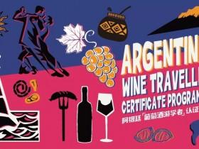 阿根廷⎡葡萄酒游学者⎦认证课程